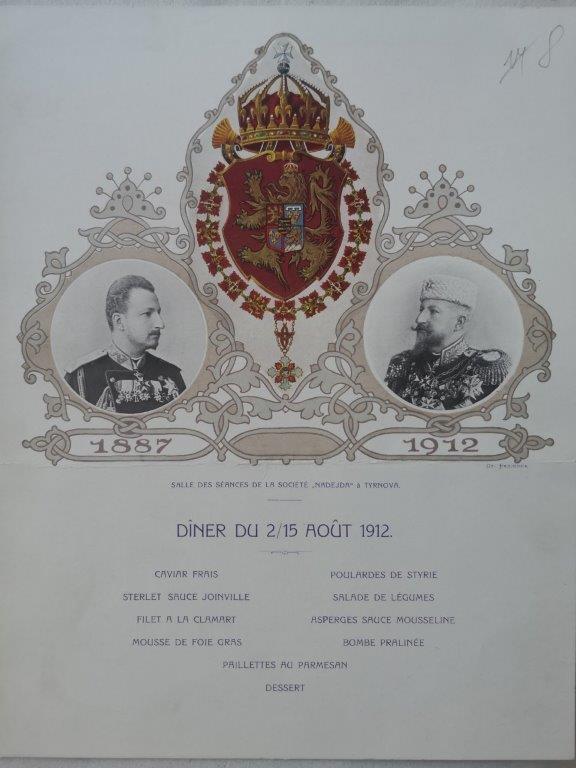 Оригиналното царско меню от 15 февруари 1912