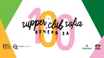 Вечеря за 100 - Super Club Sofia